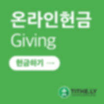 giving-tithely.jpg