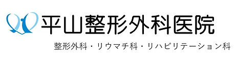 ロゴ入り 医院名 改.jpg