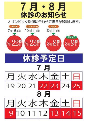 7月8月休診_page-0001.jpg