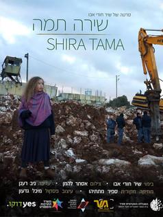 Shira Tama