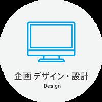 アイコン_デザイン.png