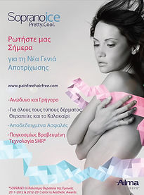 SOPRANO ICE Ad.jpg