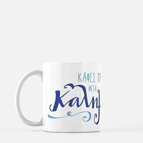 Kafes Prwta Meta Kalimera Ceramic Mug