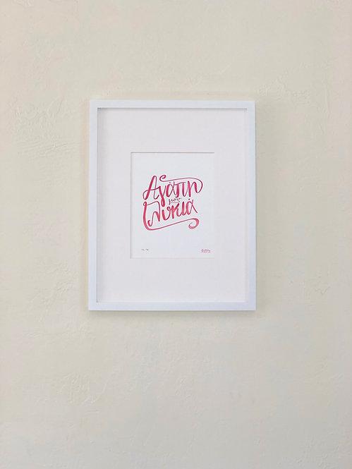 My Sweet Love Print