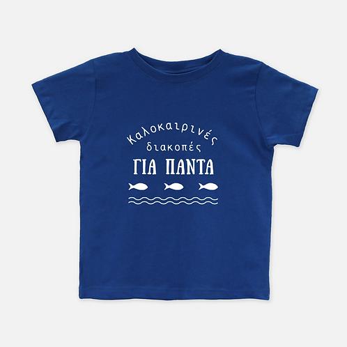 Kalokairines Diakopes Kids Tee Shirt