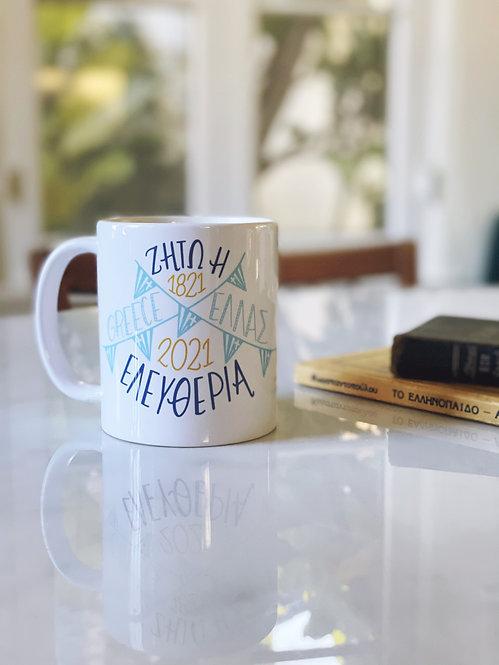 1821🇬🇷2021 Ceramic Mug