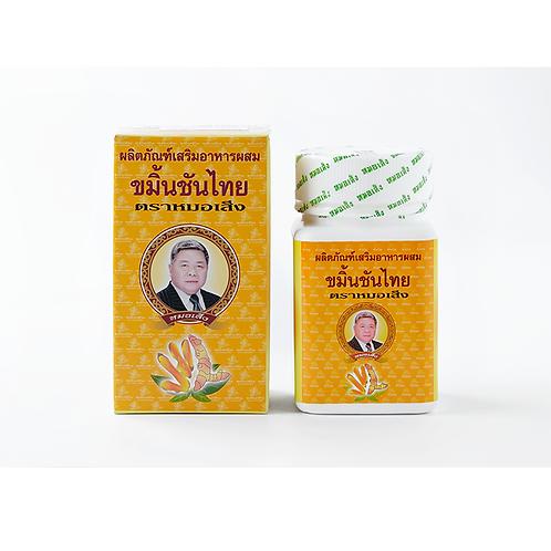 ผลิตภัณฑ์เสริมอาหารขมิ้นชันไทย ตราหมอเส็ง