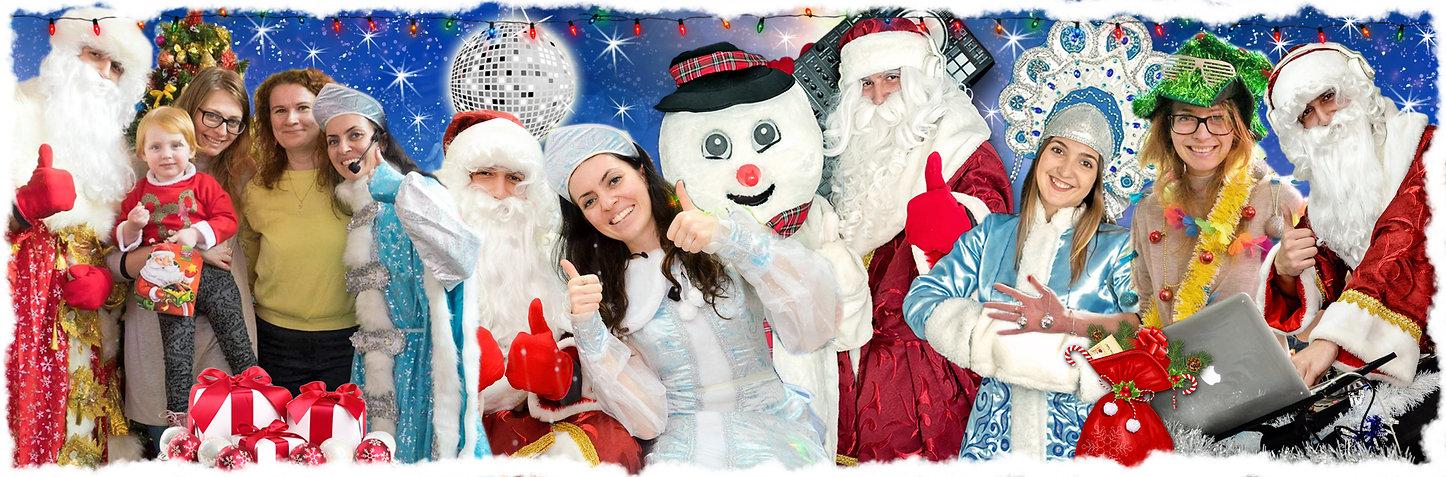 Дед Мороз Израиль, Заказать Деда Мороза в Израиле, Пригласить деда Мороза в Израиле, дед Мороз на дом в Израиле, Дед Мороз и Снегурочка в Израиле, заказать деда мороза в Израиле
