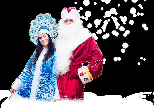 Дед Морози Снегурочка в Израиле, Заказать Деда Мороза Израиль