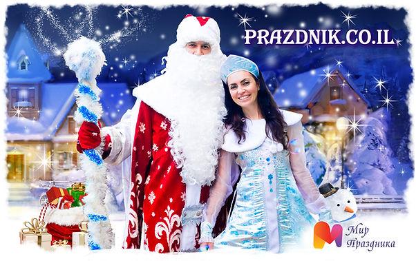 Пригласить Деда Мороза на дом в израиле, Дед Мороз Израиль, Дед Мороз в Израиле, Ded Moroz na dom israel, Дед Мороз в Израиле, Заказать Деда Мороза в Израиле
