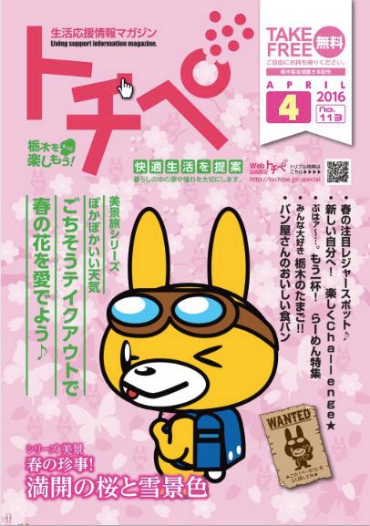 『トチペ4月号』ほっとARTIST掲載のお知らせ