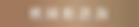 桃園icon.png