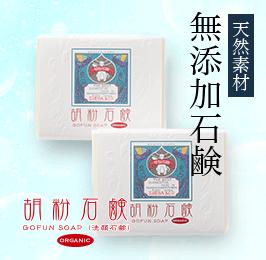 Gofun Soap 胡粉洗面皂 石鹸 (S0005)