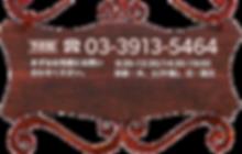 予約制|電話03-3913-5464 ご予約・お問い合わせはこちら