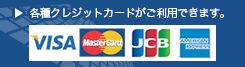 各種クレジットカードがご利用できます