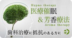 医療催眠・芳香療法