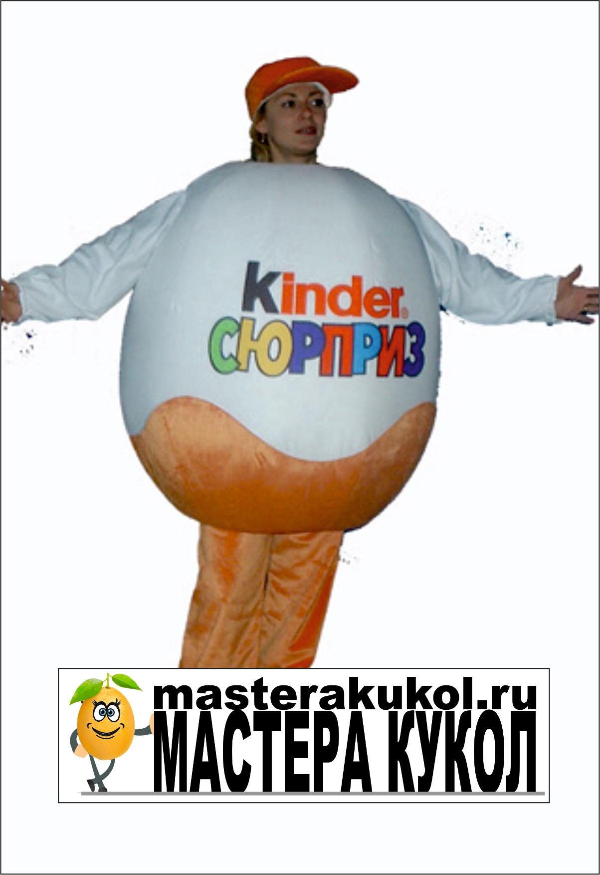 Ростовая кукла Киндер