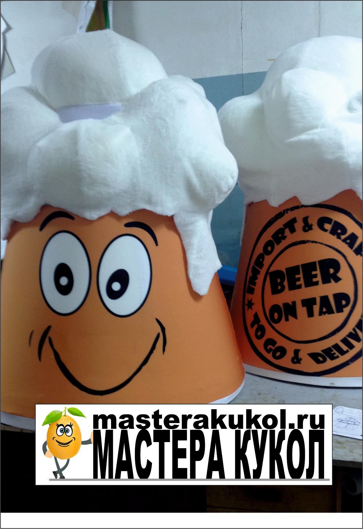 Ростовая кукла Пиво