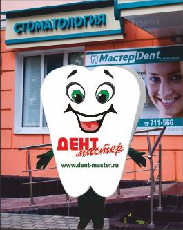 ростовая кукла доктор зуб
