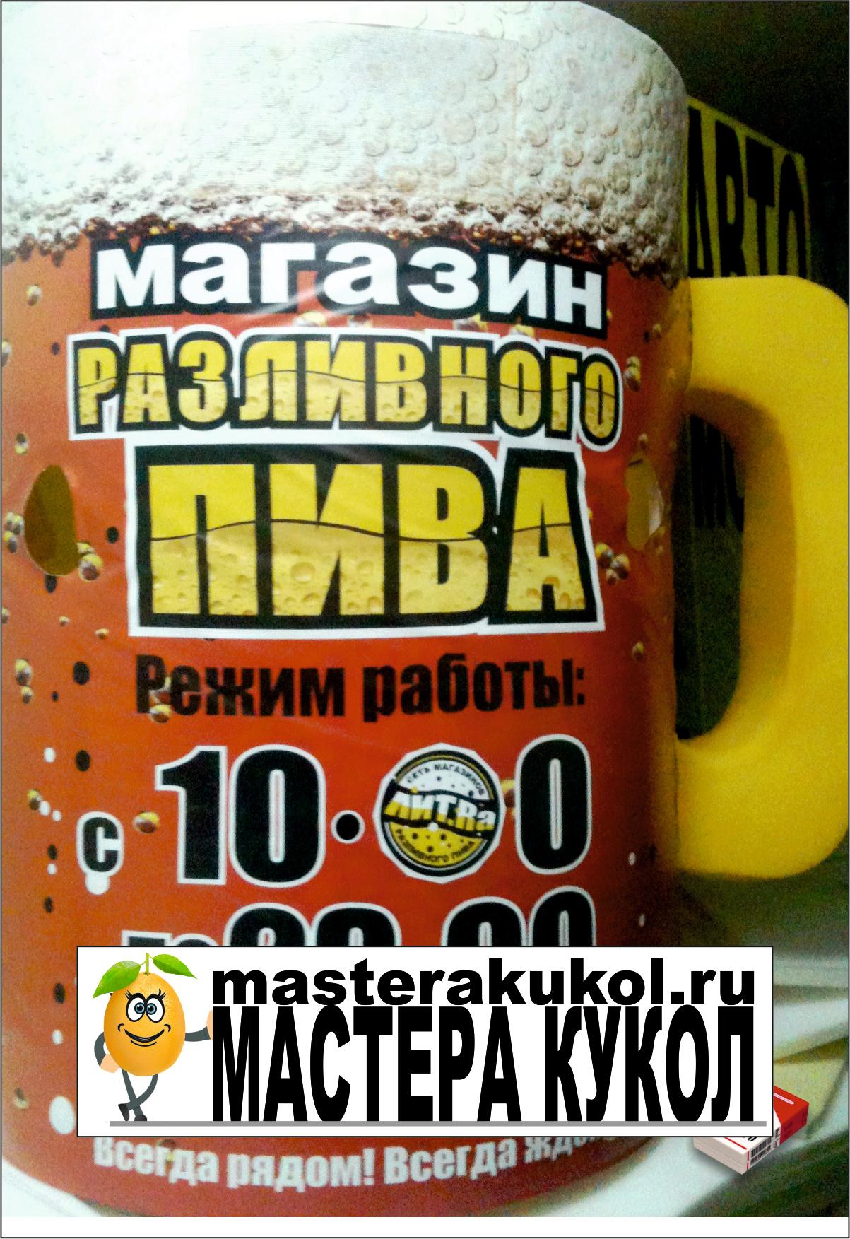 Ростовая кукла кружка Пиво