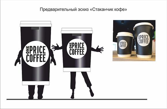 Ростовая кукла Стакан Кофе