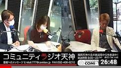 毎月第三週金曜日🌹コミテンラジオ福岡のパーソナリティをさせて頂くことになりました✨