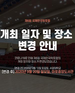 개최날짜 및 장소 변경 공지 카드뉴스.png