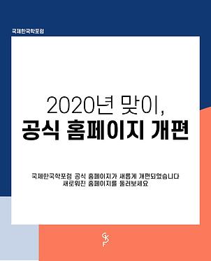 국제한국학포럼 공식홈페이지 개편
