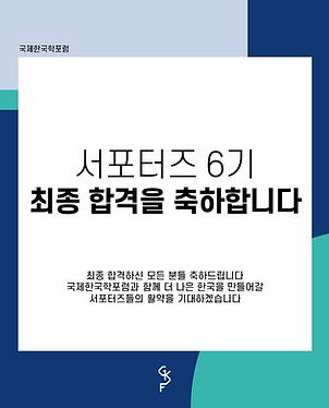 [블로그썸네일9] 최종 합격.PNG