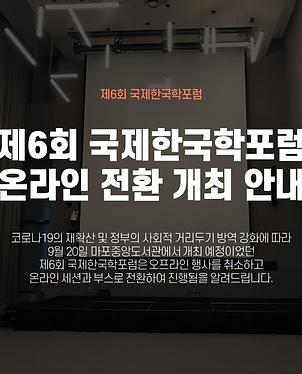 온라인 개최 공지.png