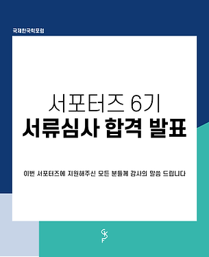 [블로그썸네일8] 서류심사 합격.png