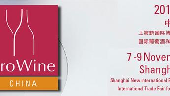 國際葡萄酒和烈酒貿易展覽會即將於上海開幕