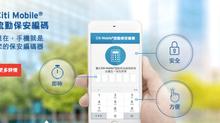 Citi Mobile®優越功能面世