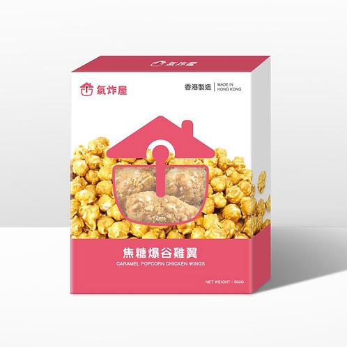 Caramel Popcorn Chicken Wings