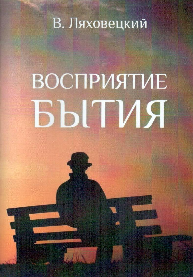 Владимир Ляховецкий