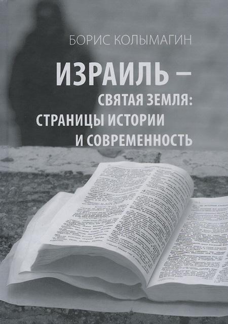 Борис Колымагин