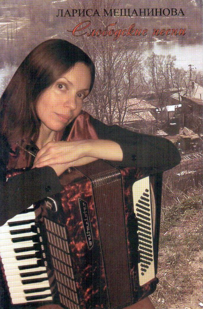 Лариса Мещанинова