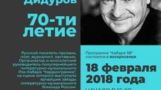 В 2018 году исполнилось бы 70 лет Алексею Дидурову