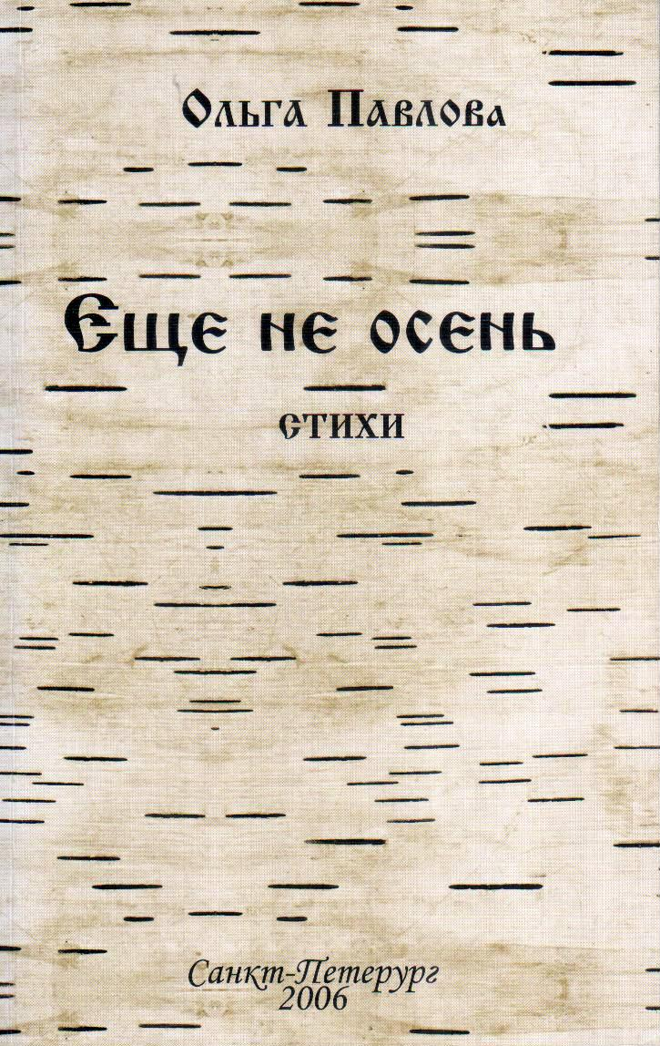 Ольга Павлова