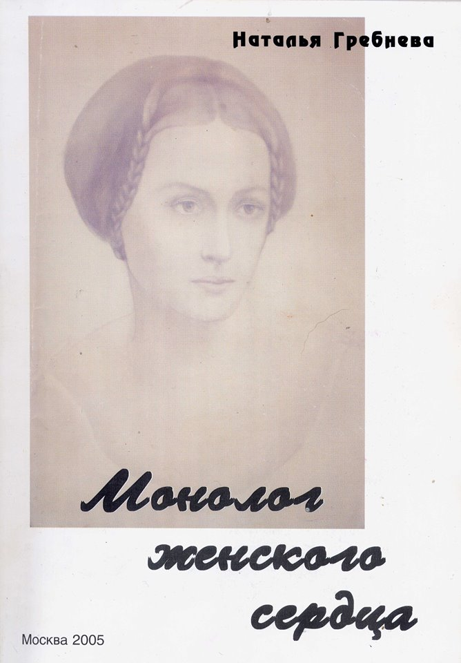 Наталья Гребнева-2