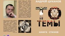 Презентация поэтического сборника Андрея Цуканова «Тотемы»