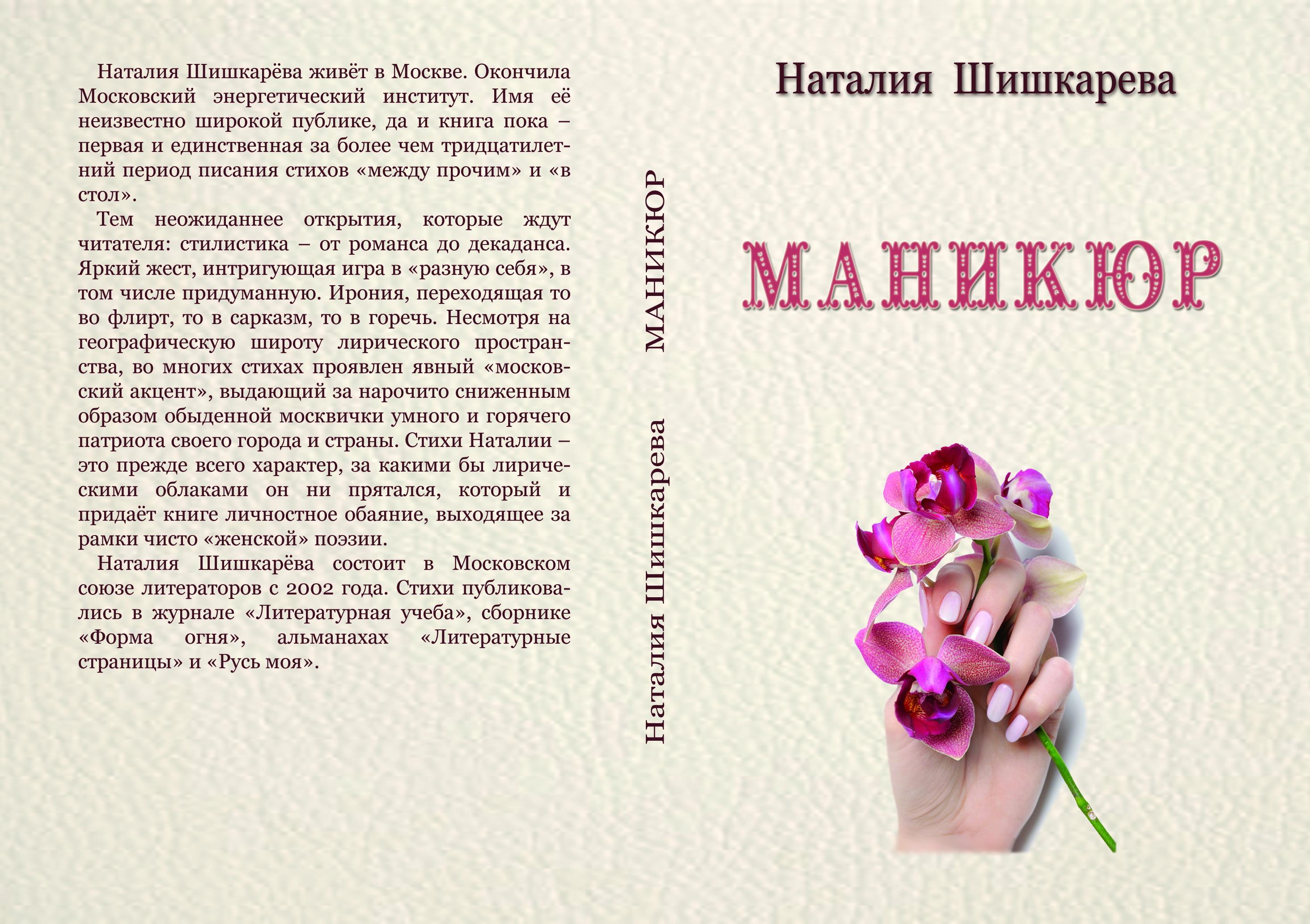 Наталия Шишкарева