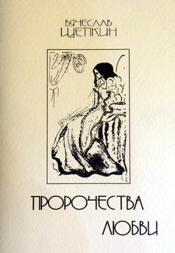 Вячеслав Щепкин