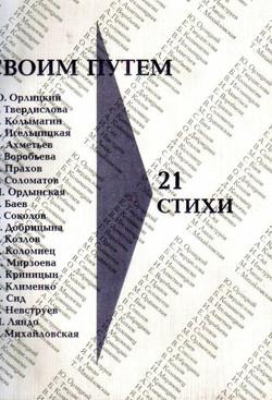 Стихи членов секции поэзии МСЛ