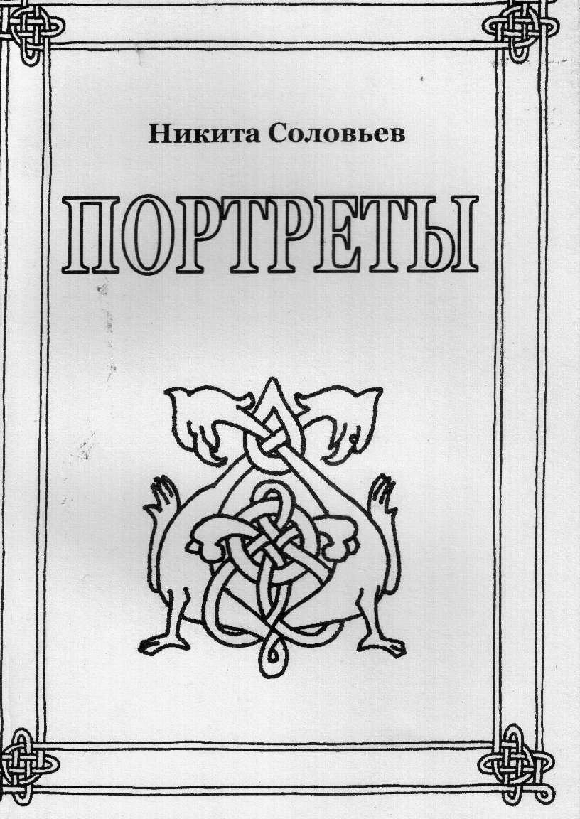 Никита Соловьев