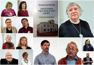 """Презентация сборника стихов """"Москва. Мегаполис. Дом""""."""
