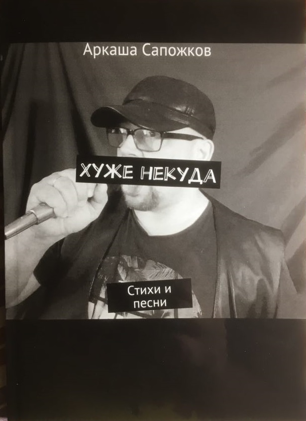 Аркаша Сапожков