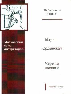 Мария Ордынская