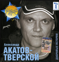 Александр Акатов-Тверской