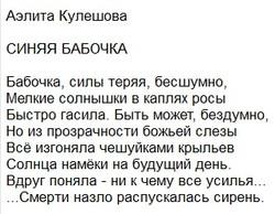 Аэлита Кулешова